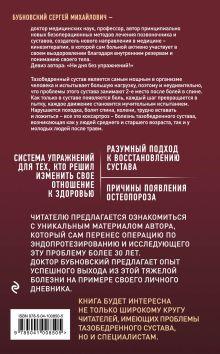Обложка сзади Правда о тазобедренном суставе: Жизнь без боли. 2-е издание Сергей Бубновский