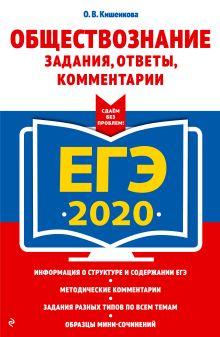 ЕГЭ-2020. Обществознание. Задания, ответы, комментарии