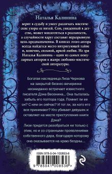 Обложка сзади Вальс над бездной Наталья Калинина