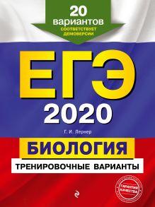 Обложка ЕГЭ-2020. Биология. Тренировочные варианты. 20 вариантов Г. И. Лернер