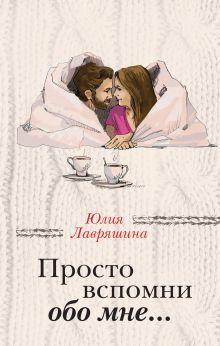 Обложка Просто вспомни обо мне… Юлия Лавряшина