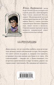 Обложка сзади Просто вспомни обо мне… Юлия Лавряшина