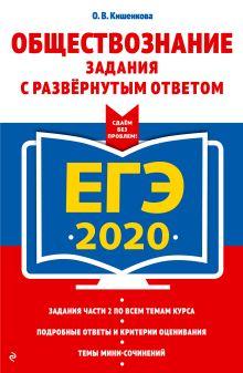 Обложка ЕГЭ-2020. Обществознание. Задания с развернутым ответом О. В. Кишенкова