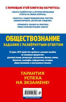 Обложка сзади ЕГЭ-2020. Обществознание. Задания с развернутым ответом О. В. Кишенкова