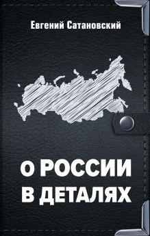 Обложка О России в деталях