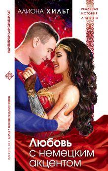 Обложка Любовь с немецким акцентом Алиона Хильт