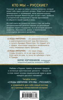 Обложка сзади Следы империи. Кто мы - русские? Аркадий Мамонтов