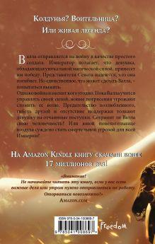 Обложка сзади Падение огня (#2) Элис Кова