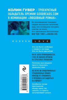 Обложка сзади Уродливая любовь Колин Гувер