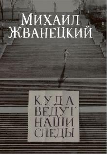 Обложка Куда ведут наши следы Михаил Жванецкий
