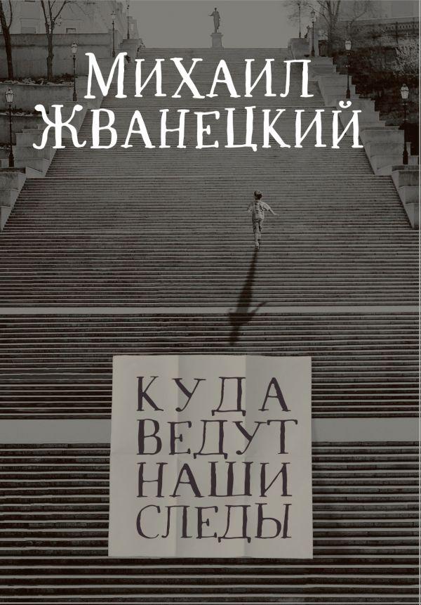 bf0f66c61 Книга Куда ведут наши следы Михаил Жванецкий купить от 432 руб ...