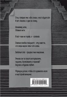 Обложка сзади Куда ведут наши следы Михаил Жванецкий