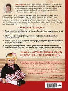 Обложка сзади Ателье для кукол. Полный курс кройки и шитья одежды, обуви и аксессуаров с выкройками и описаниями. Лидия Мудрагель