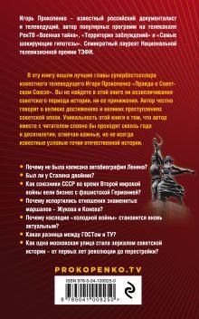 Обложка сзади Советский Союз: мифы и реальность Игорь Прокопенко
