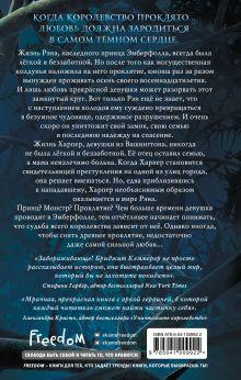 Обложка сзади Проклятие одиночества и тьмы (#1) Бриджит Кеммерер