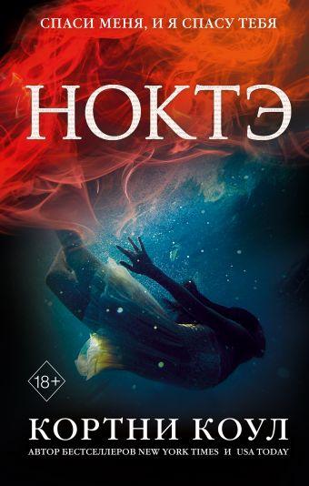 Ноктэ (#1)