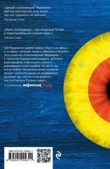Обложка сзади Убийство Командора. Книга 1. Возникновение замысла Харуки Мураками