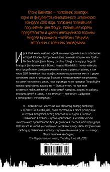 Обложка сзади Женщина, которая умеет хранить тайны Елена Вавилова, Андрей Бронников