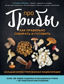 Обложка Про грибы. Как правильно собирать и готовить Татьяна Ильина