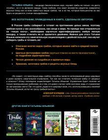 Обложка сзади Про грибы. Как правильно собирать и готовить Татьяна Ильина
