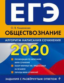 Обложка ЕГЭ-2020. Обществознание. Алгоритм написания сочинения О. В. Кишенкова