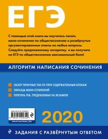 Обложка сзади ЕГЭ-2020. Обществознание. Алгоритм написания сочинения О. В. Кишенкова