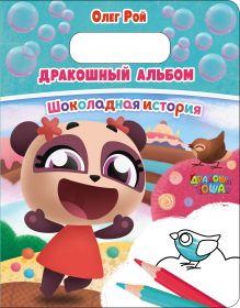 Обложка Дракошный альбом. Шоколадная история Олег Рой