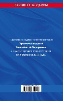 Обложка сзади Трудовой кодекс Российской Федерации: текст с посл. изм. и доп. на 3 февраля 2019 г.