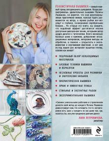 Обложка сзади Трехмерная реалистичная вышивка. Уникальные техники и мастер-классы Полина Лааманен