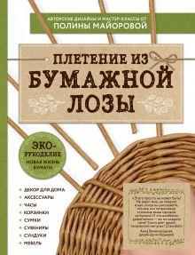 ЭКО-рукоделие. Плетение из бумажной лозы. Авторские дизайны и мастер-классы Полины Майоровой