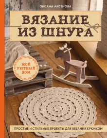 Обложка Вязание из шнура. Простые и стильные проекты для вязания крючком Оксана Аксенова