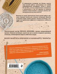 Обложка сзади Вязание из шнура. Простые и стильные проекты для вязания крючком Оксана Аксенова