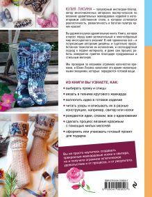 Обложка сзади Многоцветное вязание на спицах. Жаккардовые истории Юлии Лисиной Юлия Лисина