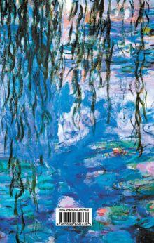 Обложка сзади Клод Моне. Подарочный комплект для любителей живописи (в коробе)