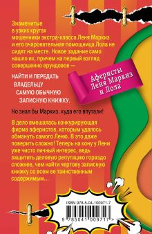 Обложка сзади Шашлык из козла отпущения Наталья Александрова
