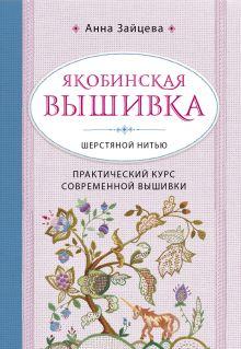 Обложка Якобинская вышивка шерстяной нитью. Практический курс современной вышивки Анна Зайцева