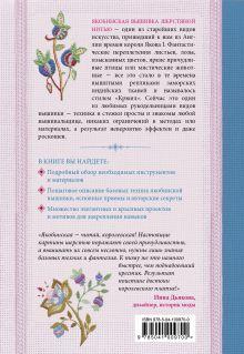 Обложка сзади Якобинская вышивка шерстяной нитью. Практический курс современной вышивки Анна Зайцева