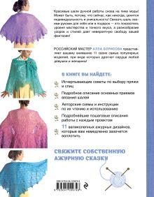Обложка сзади Ажурные шали. Авторские дизайны Аллы Борисовой со схемами и подробными описаниями для вязания на спицах Алла Борисова