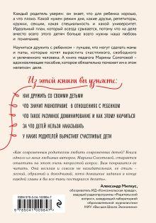 Обложка сзади Как стать ребенку другом, оставаясь его родителем Марина Солотова