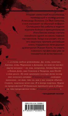 Обложка сзади #черная_полка Мария Долонь