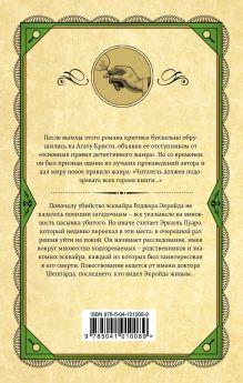 Обложка сзади Убийство Роджера Экройда Агата Кристи