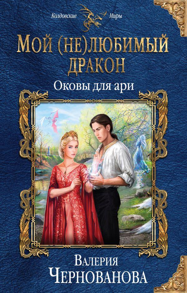 Мой (не)любимый дракон. Оковы для ари. Валерия Чернованова