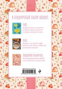 Обложка сзади Самой любимой! Подарочный набор (комплект из 3 книг в футляре)