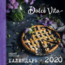 Обложка Dolce vita. Календарь настенный на 2020 год (300х300 мм) Андрей Тульский