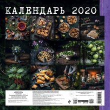 Обложка сзади Dolce vita. Календарь настенный на 2020 год (300х300 мм) Андрей Тульский