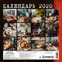 Обложка сзади Бабушка знает лучше. Календарь настенный на 2020 год (300х300 мм) Анастасия Зурабова
