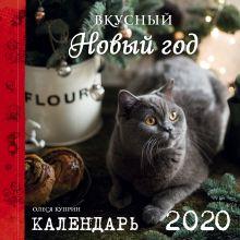 Обложка Вкусный новый год. Календарь настенный на 2020 год (300х300 мм) Олеся Куприн