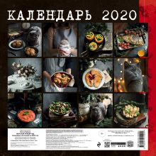 Обложка сзади Вкусный новый год. Календарь настенный на 2020 год (300х300 мм) Олеся Куприн