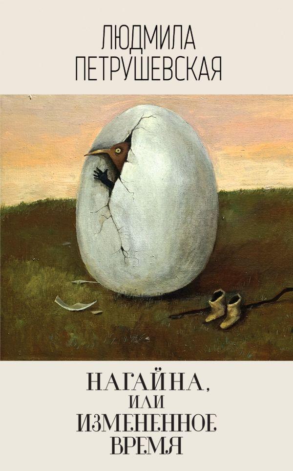 https://cdn.eksmo.ru/v2/ITD000000000953481/COVER/cover1__w600.jpg
