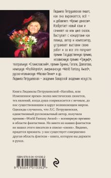 Обложка сзади Нагайна, или Измененное время Людмила Петрушевская